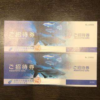 アクアトトぎふ 大人入館券2枚(水族館)