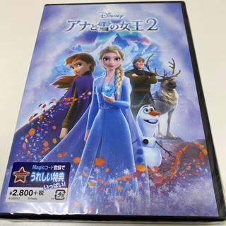 「アナと雪の女王2(数量限定) DVD」