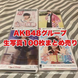 エーケービーフォーティーエイト(AKB48)のAKB48グループ 生写真100枚まとめ売り(アイドルグッズ)