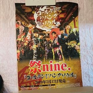 『祭nine. サイン入りポスター』「ゴールデンジパングソウル」貴重🔺非売品■(アイドルグッズ)