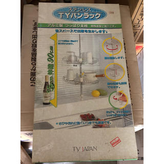 ♪新品未開封♪送料込み♪キッチン収納 TYパンラック60cm2段(突っ張りタイプ(キッチン収納)