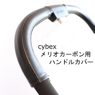 19 cybex サイベックス メリオ カーボン 用 ベビーカー ハンドルカバー(ベビーカー用アクセサリー)