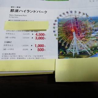 那須ハイランドパーク ファンタジーパス 何名でも1100円割引 フリーパス (遊園地/テーマパーク)