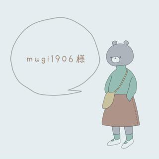 mugi1906様(印鑑/スタンプ/朱肉)
