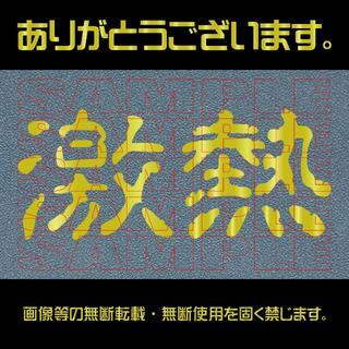 即日発送可  激熱 カッティングステッカー(パチンコ/パチスロ)