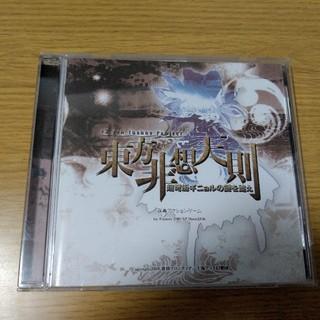 東方非想天則 ~超弩級ギニョルの謎を追え(PCゲームソフト)