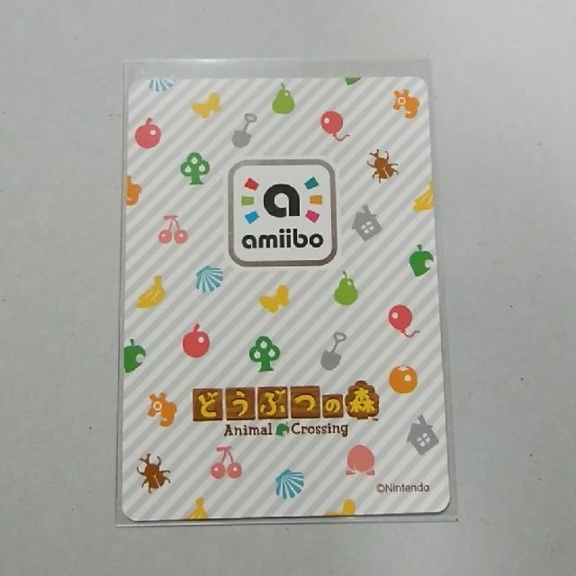 任天堂(ニンテンドウ)のどうぶつの森  amiiboカード エンタメ/ホビーのゲームソフト/ゲーム機本体(携帯用ゲームソフト)の商品写真
