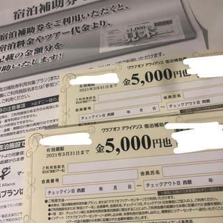 【1万円分】 宿泊補助券 クラブオフアライアンス リログラブ(宿泊券)