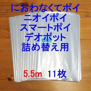 におわなくてポイ・ニオイポイ・スマートポイなどの詰め替え袋 5.5m×11個(紙おむつ用ゴミ箱)