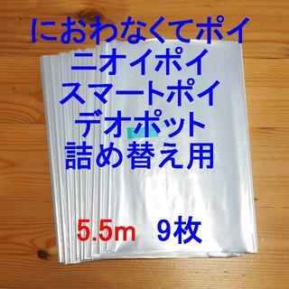におわなくてポイ・ニオイポイ・スマートポイなどの詰め替え袋 5.5m×9個(紙おむつ用ゴミ箱)