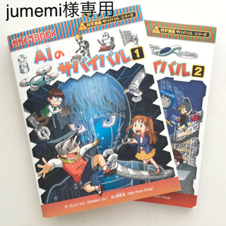アサヒシンブンシュッパン(朝日新聞出版)のサバイバルシリーズ【AIのサバイバル】 1、2巻セット(少年漫画)