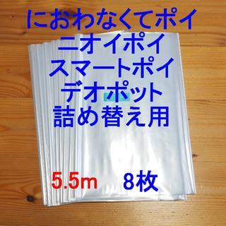 におわなくてポイ・ニオイポイ・スマートポイなどの詰め替え袋 5.5m×8個(紙おむつ用ゴミ箱)
