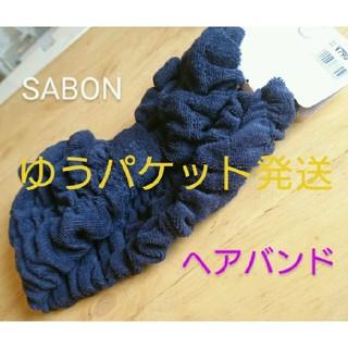 ジーユー(GU)のGU × SABON サボン パイルラウンジ ヘアバンド +E ネイビー(ヘアバンド)
