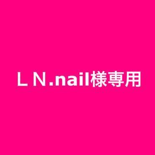 LN.nailさま専用(パック/フェイスマスク)