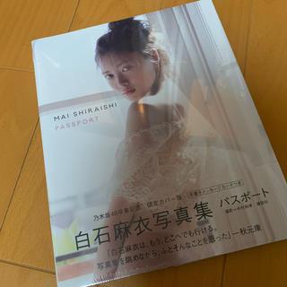 ノギザカフォーティーシックス(乃木坂46)の白石麻衣写真集 パスポート(女性アイドル)