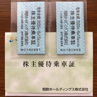 相鉄 株主優待乗車証 6枚(鉄道乗車券)