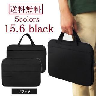 《最安値》ノート パソコン バッグ ケース 防水 軽量 手提げ15.6 ブラック(その他)