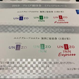 ユニゾグループホテル1泊1室無料宿泊券 2枚(宿泊券)