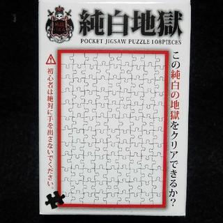 【純白地獄】 ミルクパズル ポケットジグソーパズル マイクロピース 108ピース(その他)