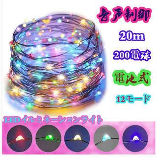 20M LEDイルミネーションライト(蛍光灯/電球)