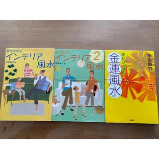【裁断済】インテリア風水&インテリア風水2&金運風水 3冊セット(住まい/暮らし/子育て)