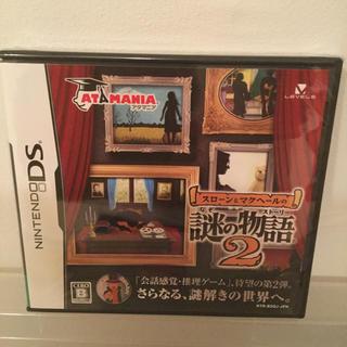 ニンテンドーDS(ニンテンドーDS)のスローンとマクヘールの謎の物語2 DS(携帯用ゲームソフト)