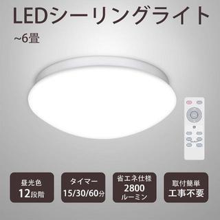 LEDシーリングライト 24W 昼光色 12段階調光可能 ~6畳 リモコン付き(蛍光灯/電球)