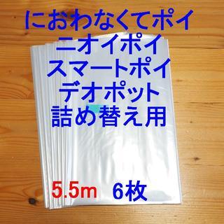 におわなくてポイ・ニオイポイ・スマートポイなどの詰め替え袋 5.5m×6個(紙おむつ用ゴミ箱)