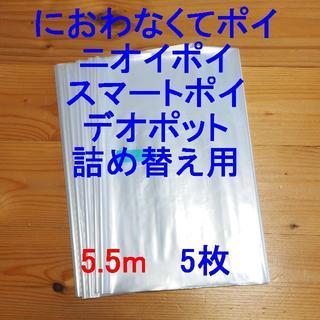 におわなくてポイ・ニオイポイ・スマートポイなどの詰め替え袋 5.5m×5個(紙おむつ用ゴミ箱)