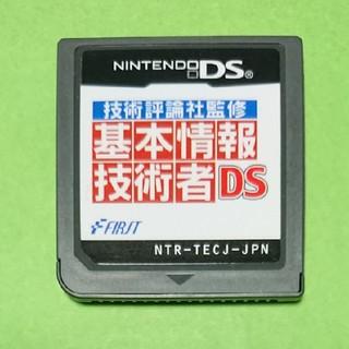 ニンテンドーDS(ニンテンドーDS)の基本情報技術者 DS(携帯用ゲームソフト)