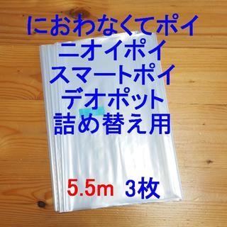 におわなくてポイ・ニオイポイ・スマートポイなどの詰め替え袋 5.5m×3個(紙おむつ用ゴミ箱)