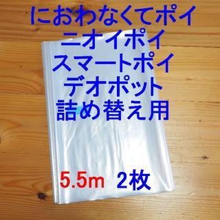 におわなくてポイ・ニオイポイ・スマートポイなどの詰め替え袋 5.5m×2個(紙おむつ用ゴミ箱)