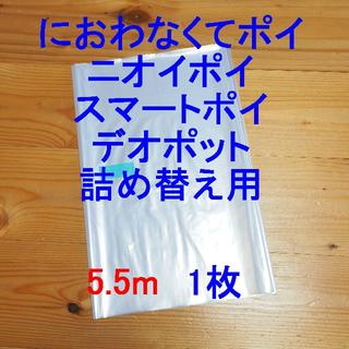 におわなくてポイ・ニオイポイ・スマートポイなどの詰め替え袋 5.5m×1個(紙おむつ用ゴミ箱)