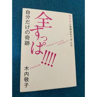セドナと歌舞伎町で学んだ全すっぱ!!!! 自分だけの奇跡(住まい/暮らし/子育て)
