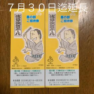 浅草演芸ホール 6〜7月 招待券2枚(落語)