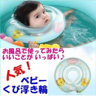 ベビー 首浮き 浮き輪 ベビーフロート お風呂 水遊び スイミング 青 キッズ(その他)