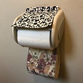 花柄 トイレットペーパー カバー(ハンドメイド)(トイレ収納)