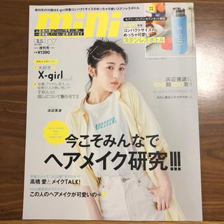 タカラジマシャ(宝島社)の最新号☆mini  7月号  雑誌のみ(ファッション)