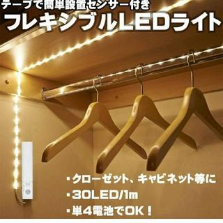センサー付き クローゼットライト LEDテープ 取り付け式 省エネ LEDライト(蛍光灯/電球)