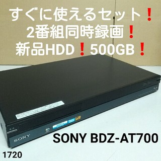 ソニー(SONY)のすぐに使えるセット❗2番組同時録画❗HDD新品❗SONY BDZ-AT700(ブルーレイレコーダー)