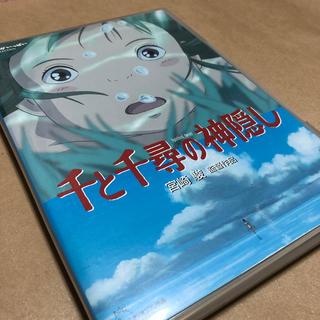ジブリ - 千と千尋の神隠し DVD ※本編ディスク