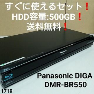 パナソニック(Panasonic)のすぐに使えるセット❗Panasonic DIGA DMR-BR550 送料無料❗(ブルーレイレコーダー)