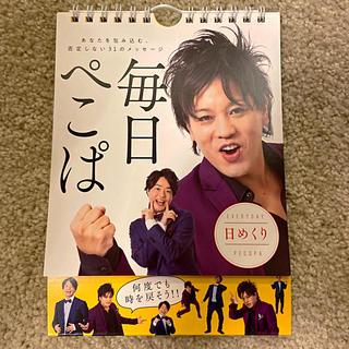 日めくり 毎日ぺこぱ カレンダー(カレンダー/スケジュール)