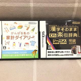 ニンテンドーDS(ニンテンドーDS)のDSライト 家計簿ダイアリー&漢字楽引き辞典(携帯用ゲームソフト)