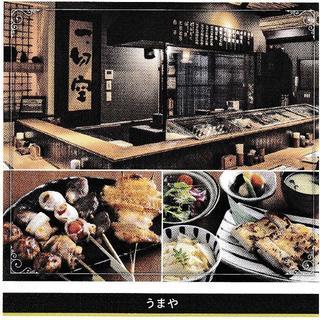 東京 うまや 食事金券 500円20枚(その他)