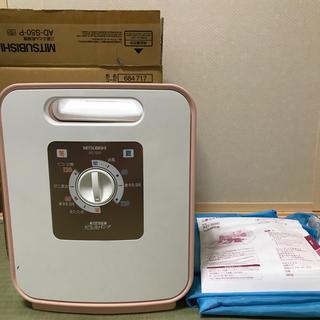ミツビシ(三菱)の三菱ふとん乾燥機 AD-S50 ピンク(衣類乾燥機)