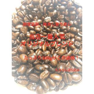 [300g]一番人気のコーヒー豆 王道ブレンドを大容量で! [コーヒー豆](コーヒー)