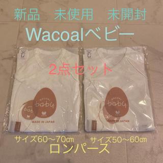 Wacoal - 新品 未開封 Wacoalベビー ロンパース2点セット