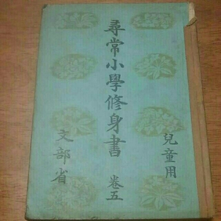 戦前 尋常小学校 修身書 文部省教科書(書)