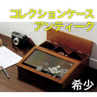 【希少】コレクションケース アンティーク 収納ボックス 収納ケース メガネケース(ケース/ボックス)